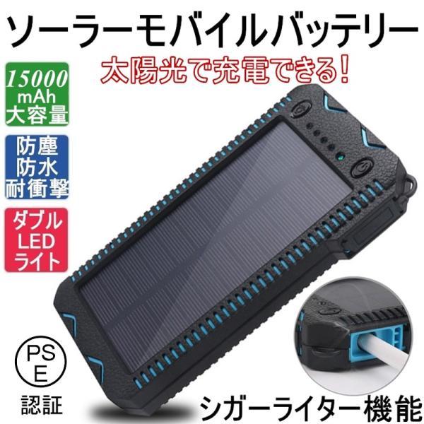 15000mAh大容量ソーラーモバイルバッテリーソーラー充電器スマホアウトドアシガーライター機能太陽光充電パワーバンク防塵防水耐