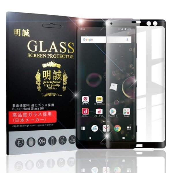 Xperia XZ3 SOV39 SO-01L 3D全面保護 強化ガラス保護フィルム Xperia XZ3 SO-01L 液晶保護ガラスフィルム Xperia XZ3 SOV39 強化ガラスフィルム 曲面 Xperia XZ3