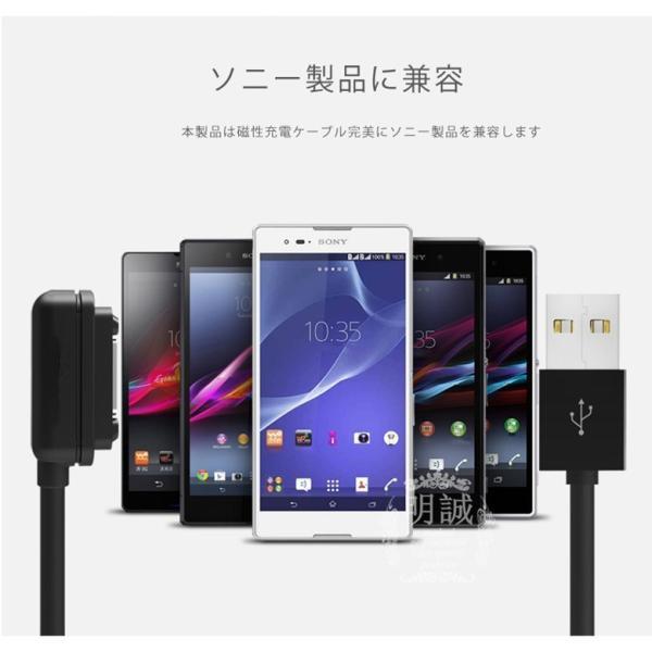 Xperia 高品質SONY マグネット 充電 ケーブル Z3(SO-01G/SOL26)/Z3 Compact(S0-02G)/Z2(SO-03F)/A2(SO-04F)/ZL2(SOL25)/Z1/Z1 f/Z Ultraケーブル マグネット|meiseishop|06