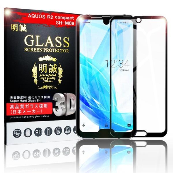 AQUOS R2 Compact 3D全面保護 強化ガラス保護フィルム フルーカバー AQUOS R2 Compact SH-M09 ソフトフレーム 液晶保護強化ガラスフィルム SH-M09 ガラス|meiseishop