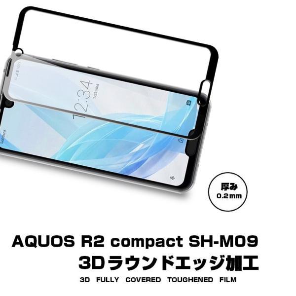 AQUOS R2 Compact 3D全面保護 強化ガラス保護フィルム フルーカバー AQUOS R2 Compact SH-M09 ソフトフレーム 液晶保護強化ガラスフィルム SH-M09 ガラス|meiseishop|02