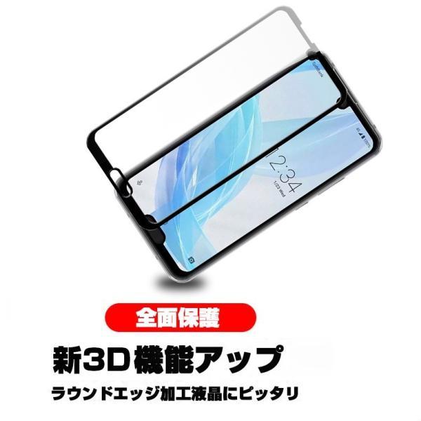 AQUOS R2 Compact 3D全面保護 強化ガラス保護フィルム フルーカバー AQUOS R2 Compact SH-M09 ソフトフレーム 液晶保護強化ガラスフィルム SH-M09 ガラス|meiseishop|03