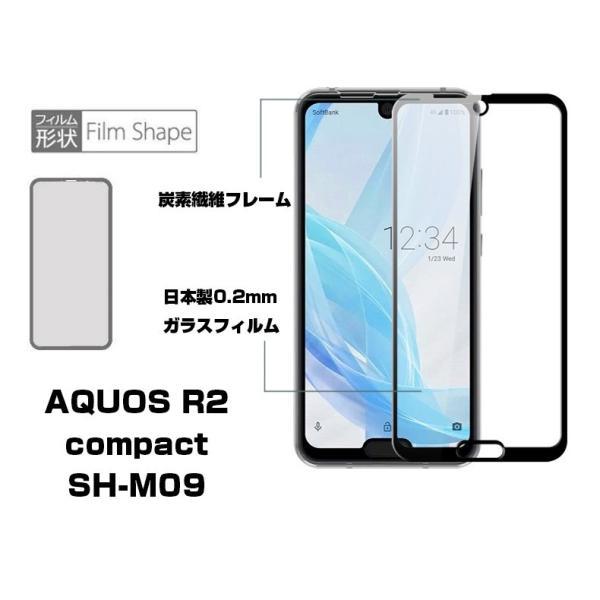 AQUOS R2 Compact 3D全面保護 強化ガラス保護フィルム フルーカバー AQUOS R2 Compact SH-M09 ソフトフレーム 液晶保護強化ガラスフィルム SH-M09 ガラス|meiseishop|04