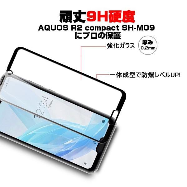AQUOS R2 Compact 3D全面保護 強化ガラス保護フィルム フルーカバー AQUOS R2 Compact SH-M09 ソフトフレーム 液晶保護強化ガラスフィルム SH-M09 ガラス|meiseishop|05