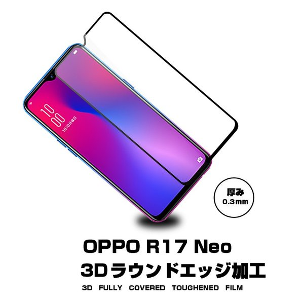 OPPO R17 Neo 3D全面保護 強化ガラスフィルム OPPO R17 Neo フルーカバー 液晶保護ガラスフィルム OPPO R17 Neo 強化ガラス保護フィルム 3D 曲面 OPPO R17 Neo|meiseishop|02