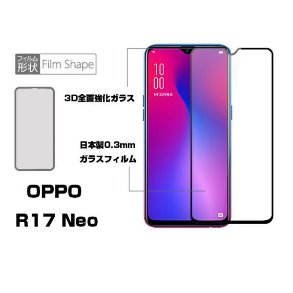 OPPO R17 Neo 3D全面保護 強化ガラスフィルム OPPO R17 Neo フルーカバー 液晶保護ガラスフィルム OPPO R17 Neo 強化ガラス保護フィルム 3D 曲面 OPPO R17 Neo|meiseishop|04