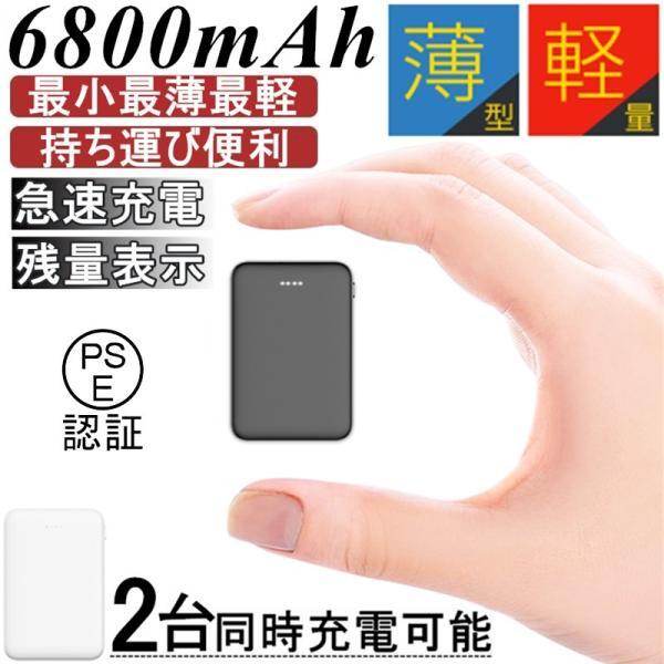 モバイルバッテリー 6800mAh 大容量 超小型 ミニ型 超薄型 軽量 最小最軽最薄 急速充電 USB2ポート 楽々収納 携帯充電器 コンパクト スマホ充電器 PL保険|meiseishop