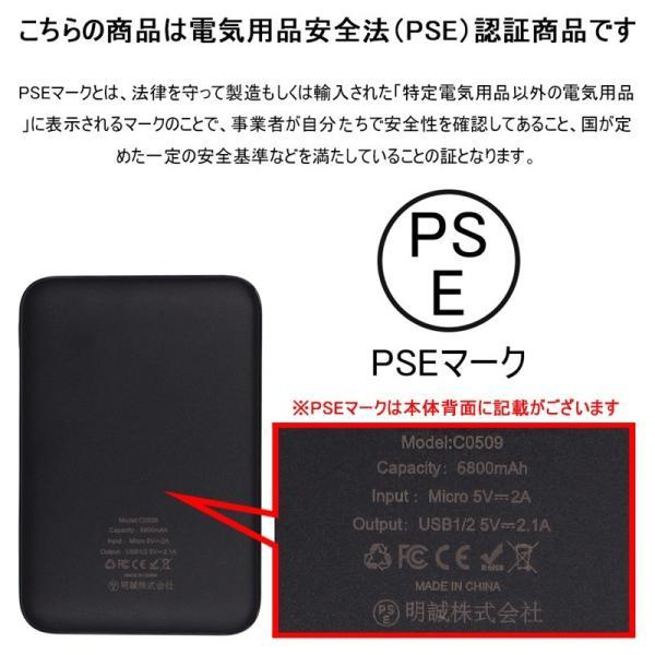 モバイルバッテリー 6800mAh 大容量 超小型 ミニ型 超薄型 軽量 最小最軽最薄 急速充電 USB2ポート 楽々収納 携帯充電器 コンパクト スマホ充電器 PL保険|meiseishop|21