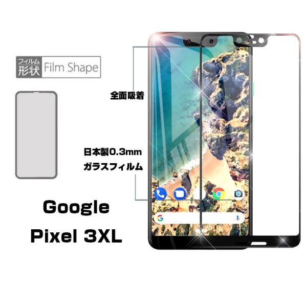 Google Pixel 3XL 4D全面保護 全面吸着 強化ガラス保護フィルム Google Pixel 3XL 強化ガラスフィルム Google Pixel 3XL 液晶保護フィルム グーグル ピクセル|meiseishop|04