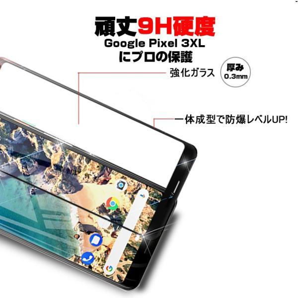 Google Pixel 3XL 4D全面保護 全面吸着 強化ガラス保護フィルム Google Pixel 3XL 強化ガラスフィルム Google Pixel 3XL 液晶保護フィルム グーグル ピクセル|meiseishop|05