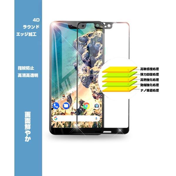 グーグル ピクセル Google Pixel 3XL 4D全面吸着 全面保護 強化ガラス保護フィルム Google Pixel 3XL 強化ガラスフィルム Google Pixel 3XL 液晶保護フィルム|meiseishop|13