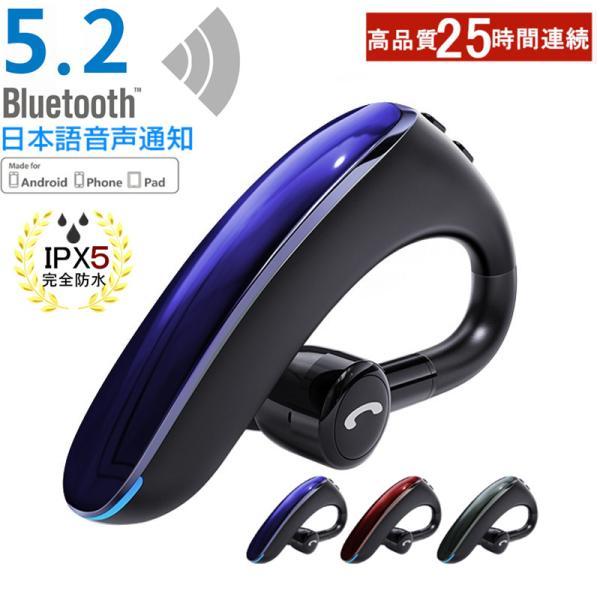 ワイヤレスイヤホンブルートゥースイヤホン5.0左右耳通用Bluetooth5.0耳掛け型最高音質日本語音声180度回転超長待機ヘ