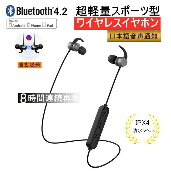 ブルートゥースイヤホンBluetooth4.2ワイヤレスイヤホン高音質日本語音声通知8時間連続 生IPX4防水ヘッドセットマイク