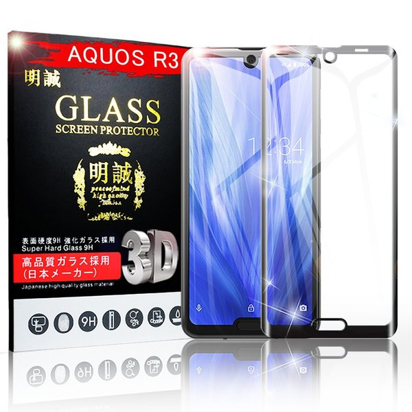 AQUOS R3 全面保護強化ガラスフィルムSH-04L SHV44 SoftBank 液晶保護 docomo SH-04L au SHV44 SoftBank 液晶保護シートAQUOS R3 画面保護シール 送料無料 meiseishop