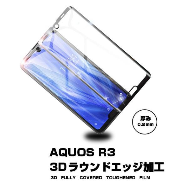 AQUOS R3 全面保護強化ガラスフィルムSH-04L SHV44 SoftBank 液晶保護 docomo SH-04L au SHV44 SoftBank 液晶保護シートAQUOS R3 画面保護シール 送料無料 meiseishop 02