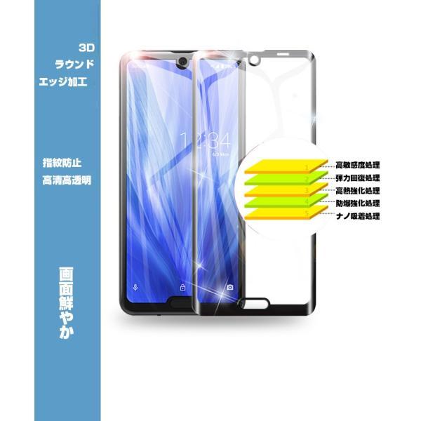 AQUOS R3 全面保護強化ガラスフィルムSH-04L SHV44 SoftBank 液晶保護 docomo SH-04L au SHV44 SoftBank 液晶保護シートAQUOS R3 画面保護シール 送料無料 meiseishop 11