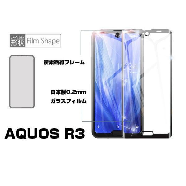 AQUOS R3 全面保護強化ガラスフィルムSH-04L SHV44 SoftBank 液晶保護 docomo SH-04L au SHV44 SoftBank 液晶保護シートAQUOS R3 画面保護シール 送料無料 meiseishop 04