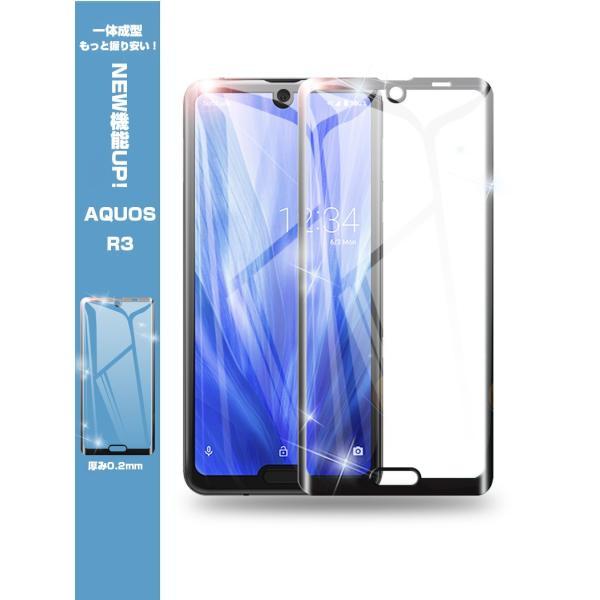 AQUOS R3 全面保護強化ガラスフィルムSH-04L SHV44 SoftBank 液晶保護 docomo SH-04L au SHV44 SoftBank 液晶保護シートAQUOS R3 画面保護シール 送料無料 meiseishop 10