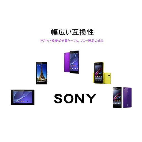 高品質SONY Xperia マグネット 充電 ケーブル Z3(SO-01G/SOL26)/Z3 Compact(S0-02G)/Z2(SO-03F)/A2(SO-04F)/ZL2(SOL25)/Z1/Z1 f/Z Ultraケーブル マグネット|meiseishop|08