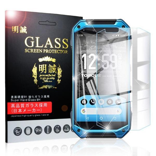 TORQUE G04 画面保護フィルム TORQUE G04 液晶保護シート 画面保護シール スマホ画面保護 2.5D 強化ガラスフィルム 9H クリア 0.3mm 送料無料