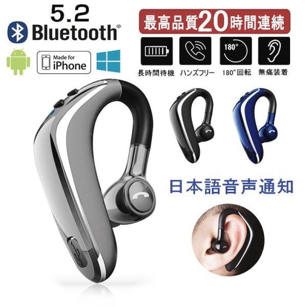 ワイヤレスイヤホンBluetooth5.0ブルートゥースヘッドホン耳掛け型ヘッドセット左右耳通用最高音質無痛装着180°回転超長