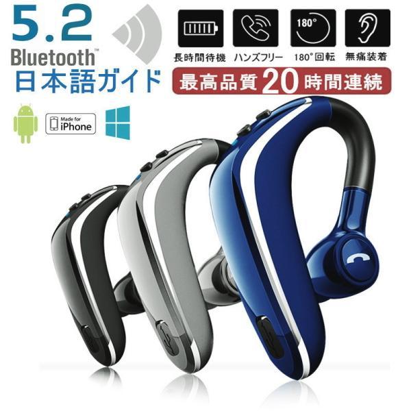 ブルートゥースヘッドホン ワイヤレスイヤホン Bluetooth 5.0 耳掛け型 ヘッドセット 左右耳通用 最高音質 無痛装着 180°回転 超長待機 マイク内蔵 送料無料 meiseishop