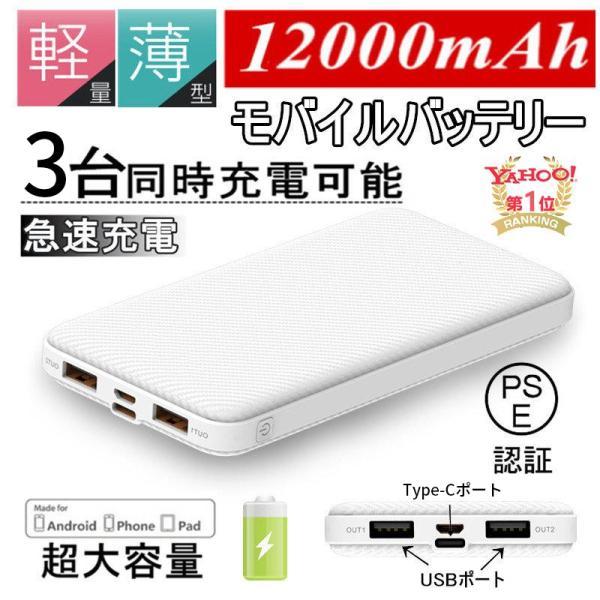 |モバイルバッテリー スマホ充電器 大容量 12000mAh 小型 急速充電器 PSE認証済 残量表…