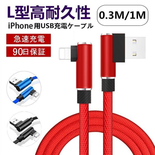 iPhoneケーブル ケーブル 充電ケーブル アイフォン充電ケーブル L字 USBケーブル 0.3m/1m iPad用 L型 データ伝送 急速充電 ナイロン|meiseishop