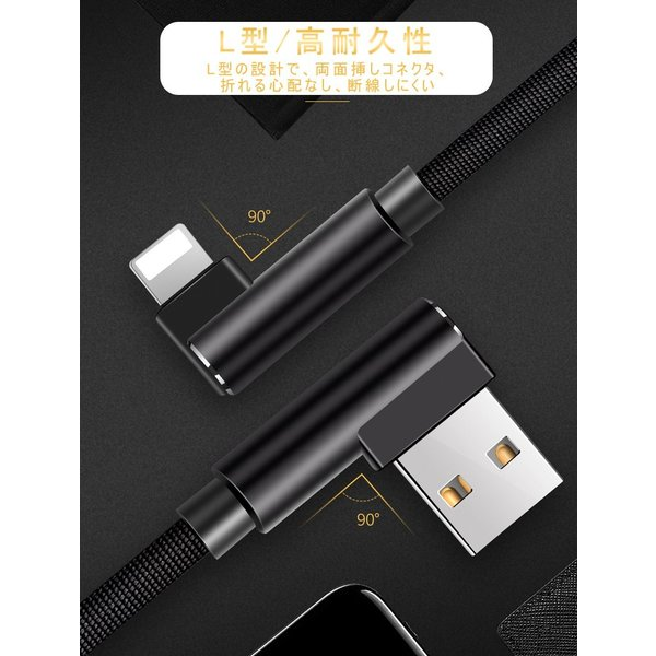 iPhoneケーブル ケーブル 充電ケーブル アイフォン充電ケーブル L字 USBケーブル 0.3m/1m iPad用 L型 データ伝送 急速充電 ナイロン|meiseishop|18