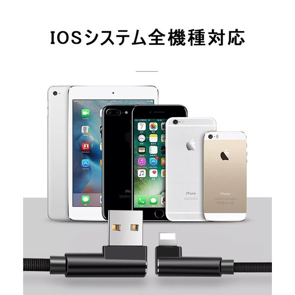 iPhoneケーブル ケーブル 充電ケーブル アイフォン充電ケーブル L字 USBケーブル 0.3m/1m iPad用 L型 データ伝送 急速充電 ナイロン|meiseishop|20