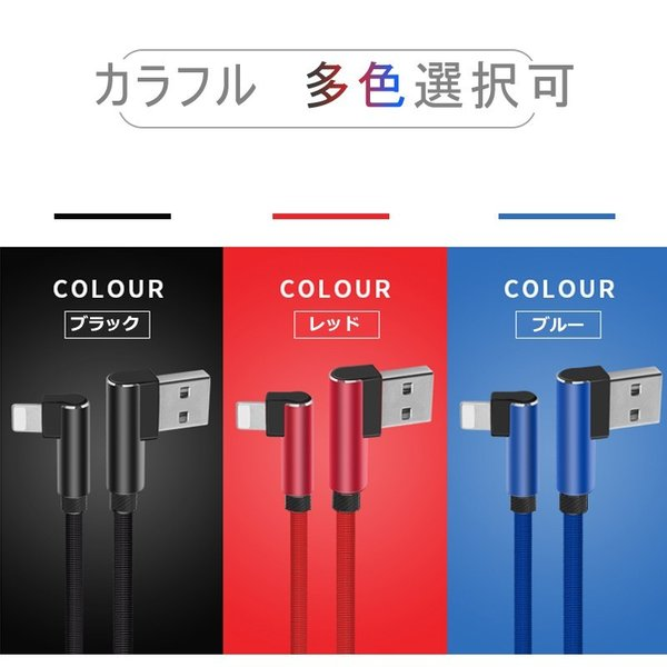 iPhoneケーブル ケーブル 充電ケーブル アイフォン充電ケーブル L字 USBケーブル 0.3m/1m iPad用 L型 データ伝送 急速充電 ナイロン|meiseishop|21