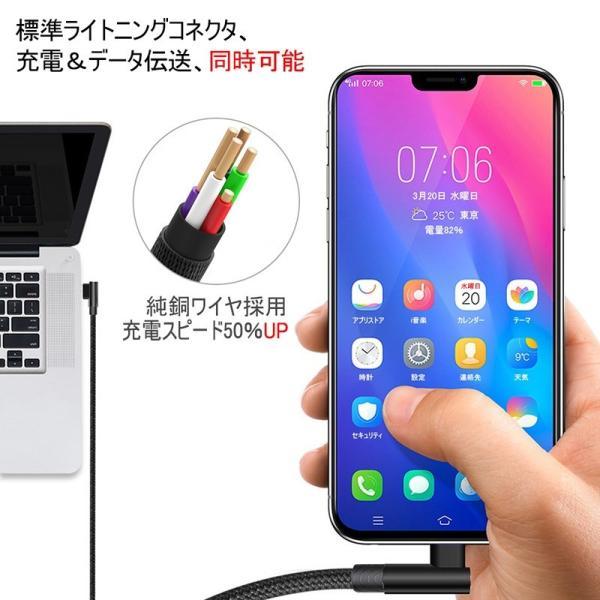 iPhoneケーブル ケーブル 充電ケーブル アイフォン充電ケーブル L字 USBケーブル 0.3m/1m iPad用 L型 データ伝送 急速充電 ナイロン|meiseishop|04