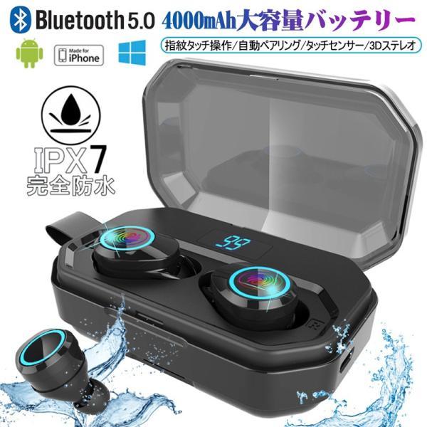 ワイヤレスイヤホン5.0 Bluetooth 5.0 ブルートゥース ヘッドセット IPX7防水 4000mAh充電ケース HiFi ノイズキャンセリング 左右分離型 LED残電量表示