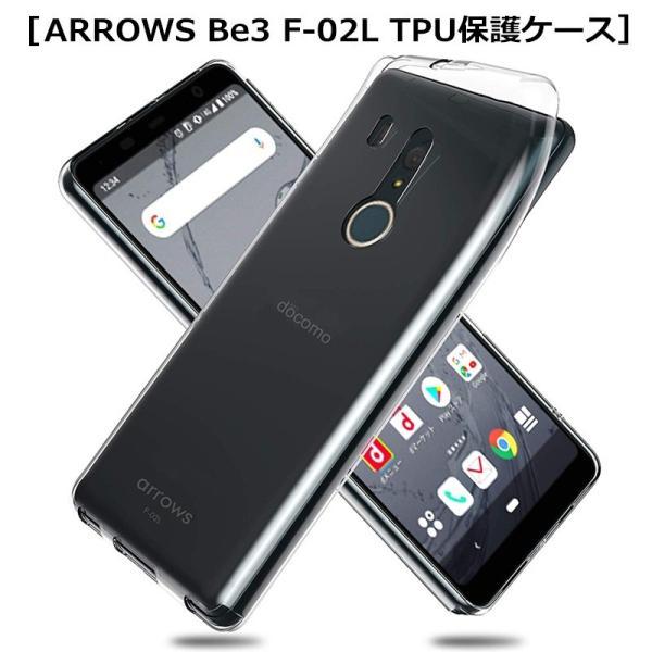 ARROWS Be3 F-02L スマホケース カバー 耐衝撃 カメラ保護 TPU シリコン Qi充電対応 軽量 ソフト クリア 透明 シンプル 滑り止め docomo 超薄 meiseishop