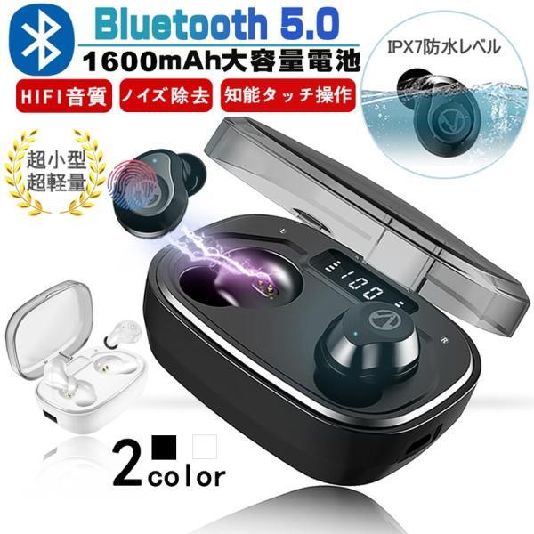 ワイヤレスイヤホン5.0 Bluetooth5.0 完全ワイヤレス 残電量表示 Hi-Fi EDR搭載 IPX7防水 自動ペアリング 音量調節可能 CVC8.0ノイズキャンセリング Siri対応