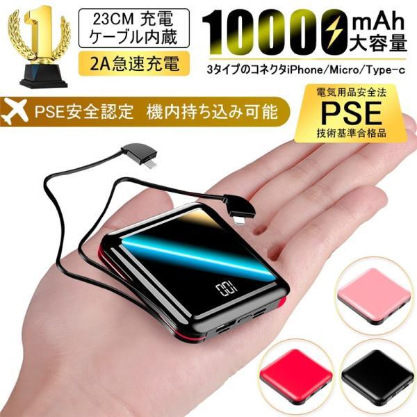 モバイルバッテリー 10000mAh 大容量 ケーブル不要 軽量 LED残電量表示 ミニタイプ Type-C 変換コネクタ付 スマホ充電器 コンパクト 急速充電 3台同時充電 meiseishop