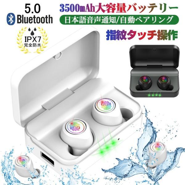 ワイヤレスイヤホン ブルートゥース イヤホン Bluetooth5.0 IPX7防水 日本語音声案内 3500mAh大容量充電ケース 左右分離型 ノイズキャンセリング iPhone Android|meiseishop