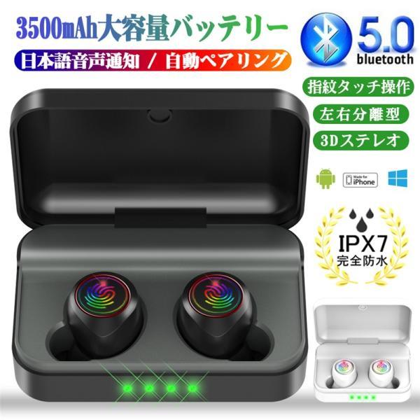 ワイヤレスイヤホン Bluetooth5.0 ブルートゥース 3500mAh充電ケース 日本語音声提示 Hi-Fi高音質 IPX7防水 マイク内蔵 3Dステレオサウンド ノイズリダクション