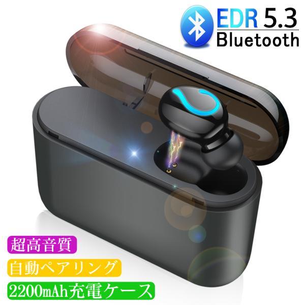 ワイヤレスイヤホンBluetooth5.0ブルートゥースヘッドセット片耳用防水2200mAh充電ケース付きHiFiインナー型残電