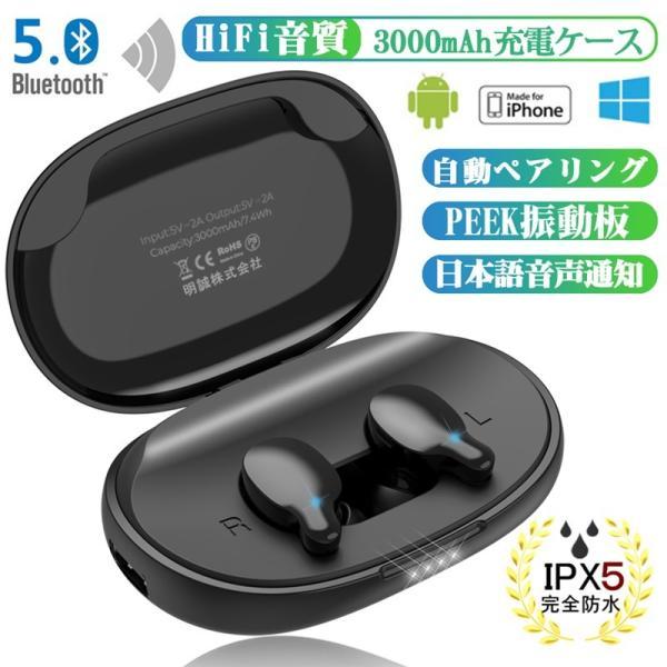 ワイヤレスイヤホン Bluetooth 5.0 完全ワイヤレス ヘッドセット Hi-Fi 高音質 自動ON/OFF 自動ペアリング マイク付き マグネット ミニ 軽量 PSE認証済み|meiseishop