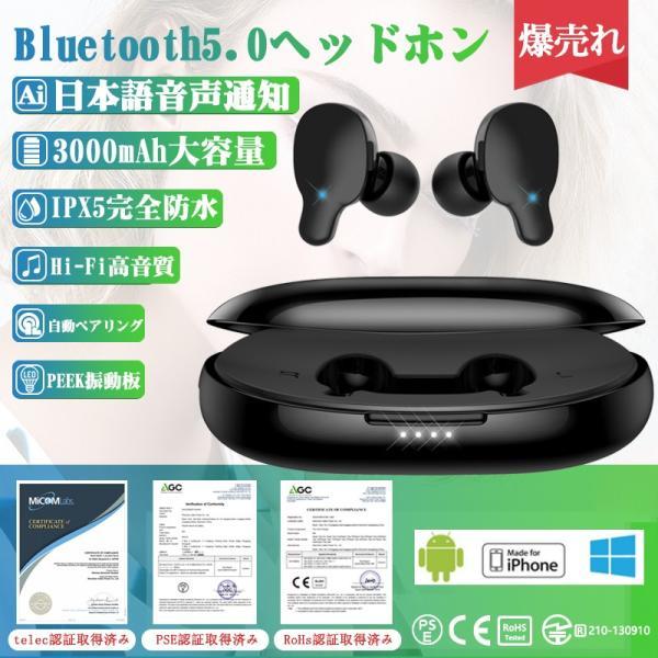 ワイヤレスイヤホン Bluetooth 5.0 完全ワイヤレス ヘッドセット Hi-Fi 高音質 自動ON/OFF 自動ペアリング マイク付き マグネット ミニ 軽量 PSE認証済み|meiseishop|02