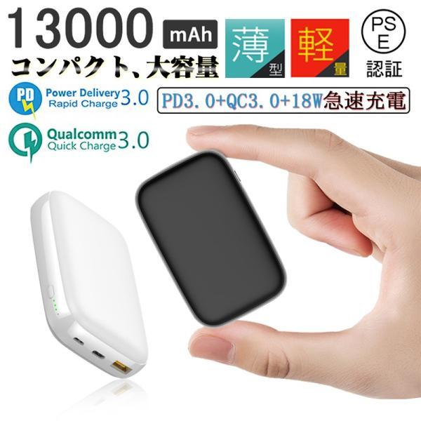 モバイルバッテリー13000mAhQuickCharge3.0携帯充電器急速充電残量表示ランiPhone/iPad/Androi