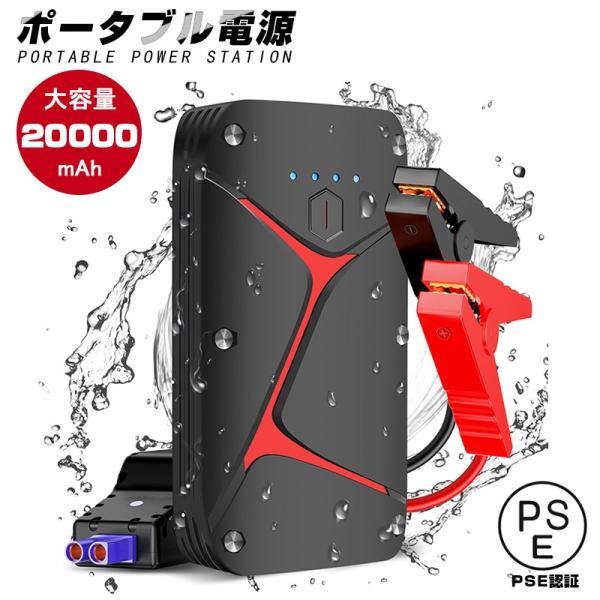 ジャンプスターター 12V車用エンジンスターター 20000mAh パソコン/スマホ/iPhone/iPad/タブレット/kindleなどへ急速充電 モバイルバッテリー  PSE認証済み