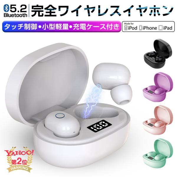 ワイヤレスヘッドセット Bluetooth5.0 イヤホン ワイヤレスイヤホン LED付き 充電ケース付き 収納ケース 軽量 Siri対応 ノイズキャンセリング 左右分離型の画像