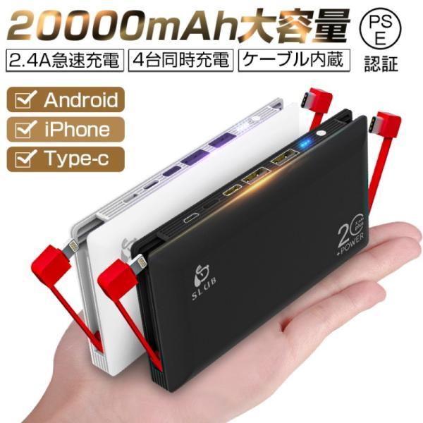 モバイルバッテリー 大容量 ケーブル内蔵 20000mAh スマホ 充電器 ライトニング microUSB Type-C コネクタ付 2USBポート 4台同時充電 軽量 PSE認証済