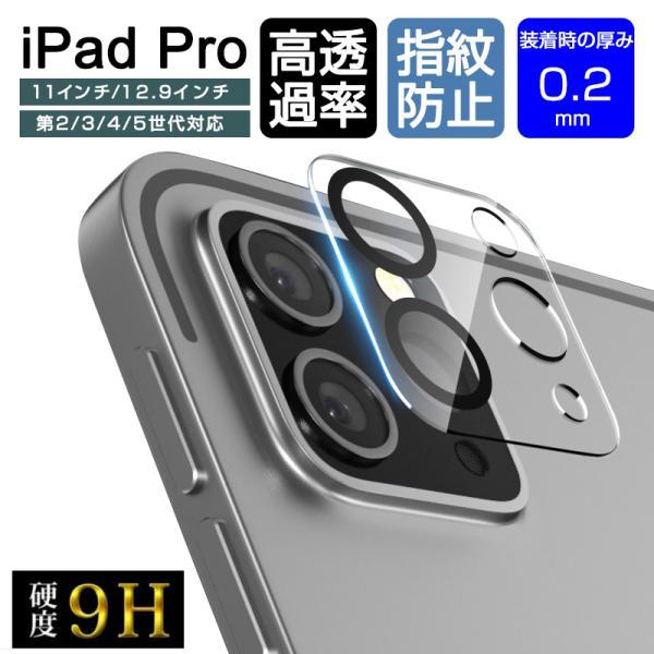 11インチiPad Pro(第2世代) 12.9インチiPad Pro(第4世代) カメラ保護フィルム 強化ガラス保護フィルム 自動吸着 全面保護 指紋防止 カメラレンズ保護 耐衝撃
