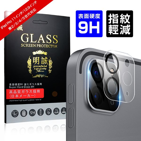 11インチ iPad Pro 第2世代 12.9インチ 第4世代 カメラ保護フィルム 強化ガラス保護フィルム スクラッチ防止 レンズ保護ガラスフィルム 硬度9H 飛散防止