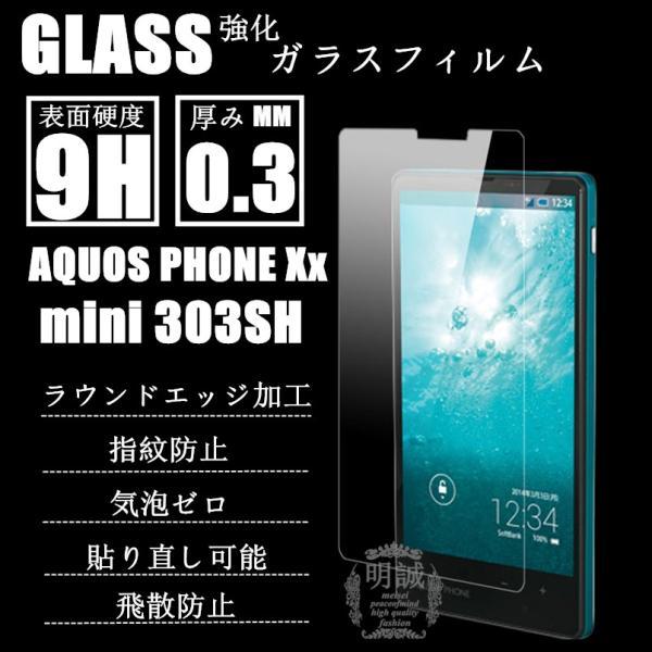 AQUOS PHONE Xx mini 303SH強化ガラスフィルム保護フィルム アクオスフォン ダブルエックス ミニ 303SH液晶保護フィルム Xx mini 303SH強化ガラス保護シート