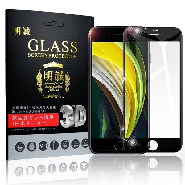 iPhone SE 第2世代 iPhone7 iPhone8 強化ガラスフィルム 画面保護 ガラスシート スマホフィルム 全面保護シール スクリーンフィルム ソフトフレームの画像