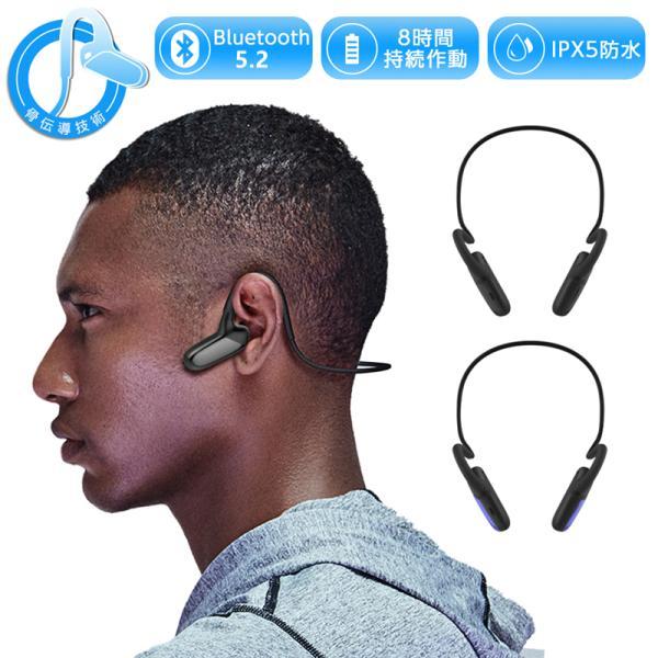 ワイヤレスヘッドセット骨伝導ヘッドホンBluetooth5.0耳掛けイヤホン高音質超軽量快適装着マイク内蔵音を遮らず安全メガネと